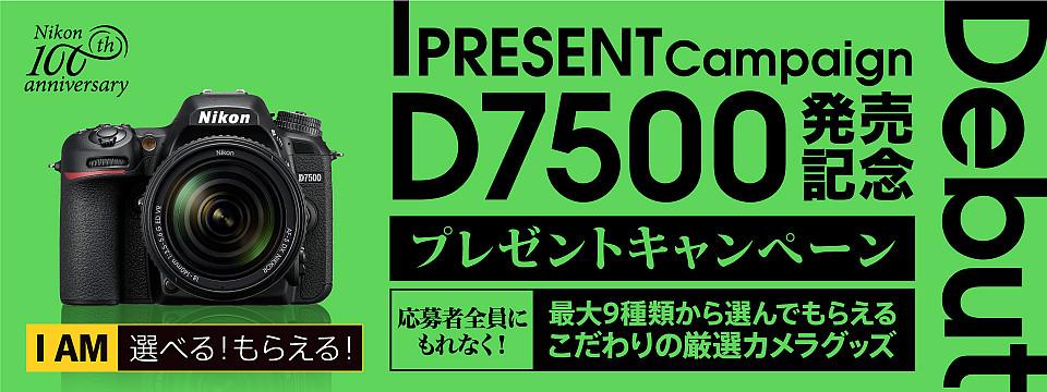 D7500 プレゼントキャンペーン