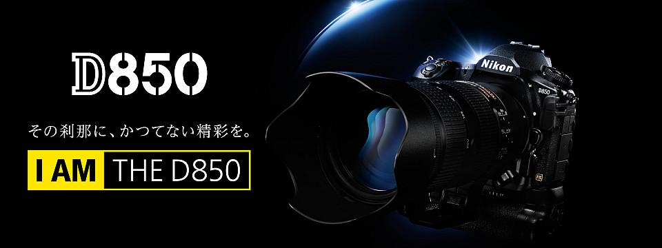 ニコンD850発
