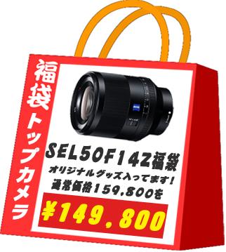 sel50f14z