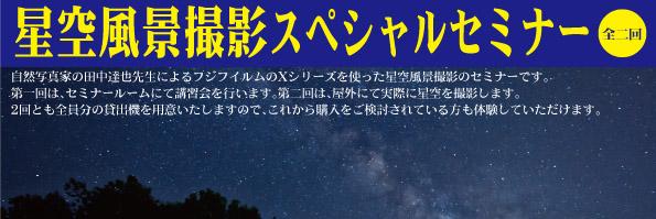 フジX星空撮影セミナー