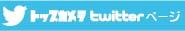 トップカメラ公式twitterページ
