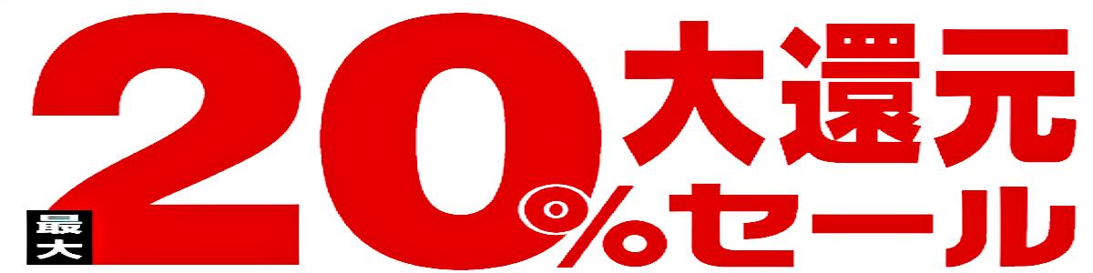 20%還元セール